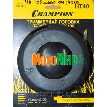 Косильная головка Champion HT 40 (гайка М8*1.25 левая) Повышенная прочность (OLEOMAC:TR60E,TR101E)