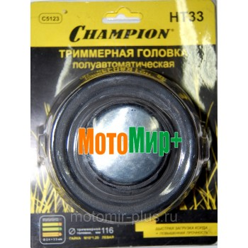 Косильная головка Champion HT 33 (гайка М10*1.25 левая) Быстрая загрузка+Повышенная прочность (Т233-Т517)