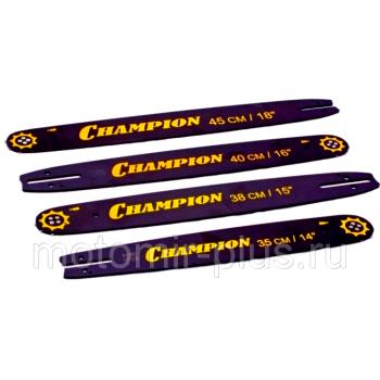 Шина Champion 18` (45 см) 62 звена шаг цепи 3/8 посадка 1,3 мм для бензопил Champion 137, Champion 142